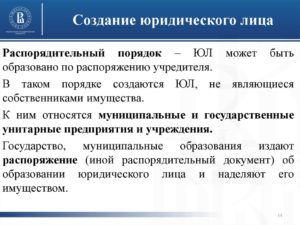 Уведомительный порядок создания юр лиц в каких странах