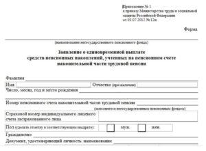Образец заявления на перевод пенсии мвд в спб