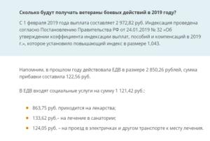 Налоговые льготы для ветеранов боевых действий в москве