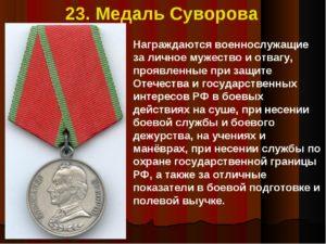 Выплаты за ордена