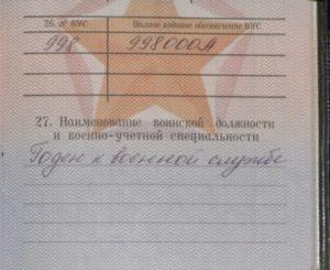 Военный билет в вузах