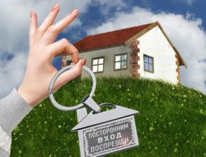 Зачем приватизировать дом