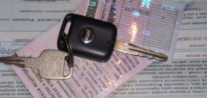 Наказание за забытые документы на машину и права