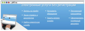 Новороссийск пенсионный фонд запись на прием через интернет