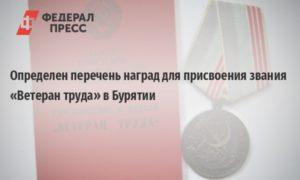 Перечень наград при присвоении ветерана труда на 2010год