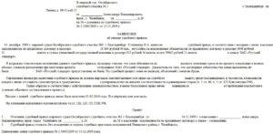 Заявление по отмене судебного приказа налогам транспорта и имущества