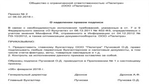Образец приказа для банка на право двух подписей