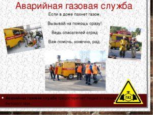 Обязанности службы газа