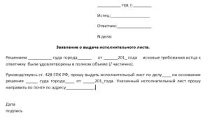 Заявление о неправильном адресе ответчика в решении суда