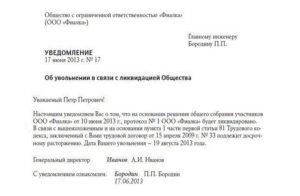 Письмо клиентам о закрытии фирмы
