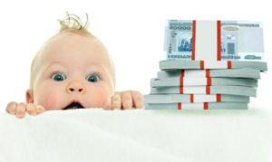 Выплата молодой семье за второго ребенка 2020 москва