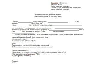 Заявление о вынесении судебного приказа о взыскании задолженности по расписке