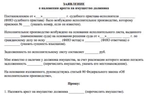 Образец заявления на арест имущества должника по алиментам