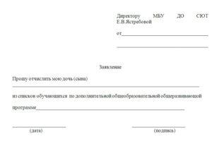 Написать заявления с просьбой восстановления учебу