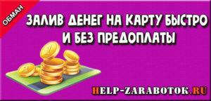 Залив денег на карту без предоплаты