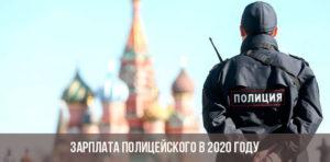 Вольный найм в полиции зарплата 2020