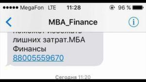 Ооо мба финансы официальный сайт