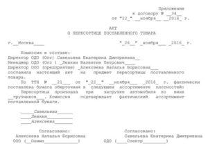Образец объяснительной записки по пересортице