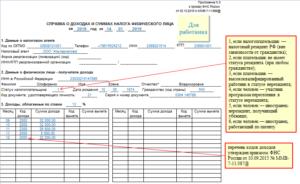 Нужна ли печать организации на отчете 2 ндфл