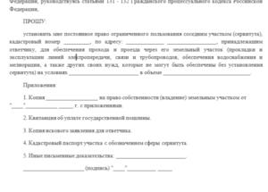 Заявление в суд об установлении границ земельного участка образец