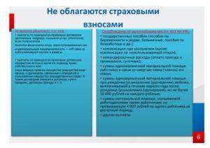 Облагаются ли страховыми взносами договора подряда в 2020 году