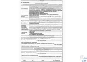 Восстановление свидетельства о регистрации тс для юридических лиц 5000 рублей
