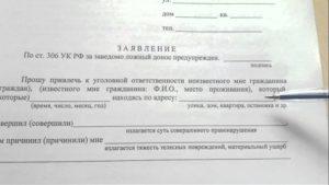 Заявление в полицию онлайн самар