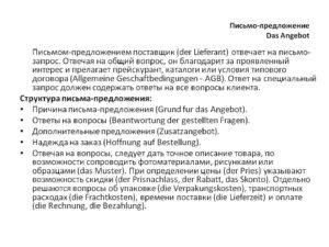 Письмо с предложением продукции