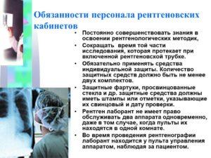 Врач радиолог должностная инструкция