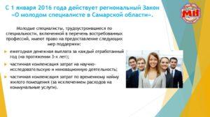 Закон о молодых специалистах в образовании