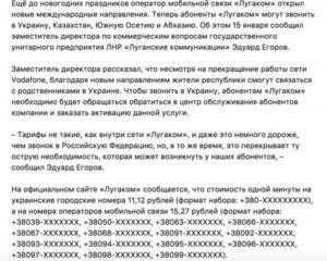Почему нет связи с украиной по телефону сегодня