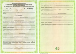 Медкомиссия для рвп в москве адреса стоимость