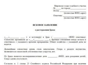 Заявление о расторжении брака в одностороннем порядке образец в суд