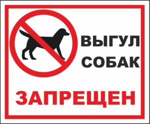 Выгул собак запрещён табличка