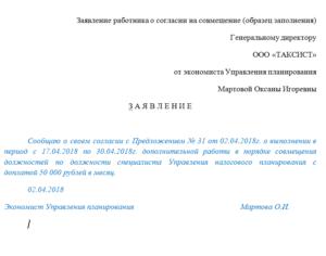 Образец заявления на доплату за доп работу