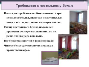 Как меняется постельное белье по сан пину в детском саду