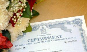 Областной мат капитал свердловская область