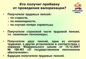 Валоризация баллов за советский период работы