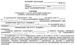 Заявление конкурсному управляющему о выплате по поределению суда