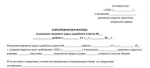 Апелляционная жалоба по алиментам в твердой денежной сумме образец