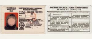Во сколько рублей российских обойдется замена водительского удостоверения категории б