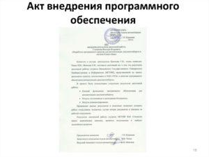 Акт внедрения испытательного оборудования