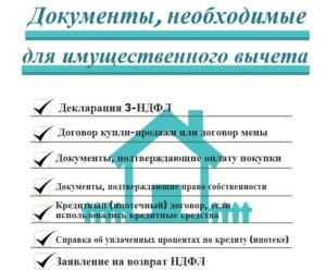 Необходимые документы для возврата налога за покупку жилья