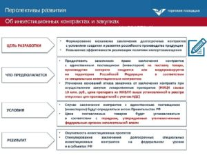 Изменение предмета инвестиционного контракта