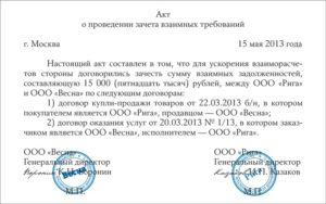 Образец соглашения о зачете взаимных требований по договору займа