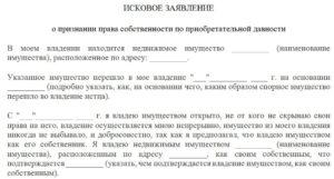 Оразец искового заявления о признании права собственности при несоответствии площадей