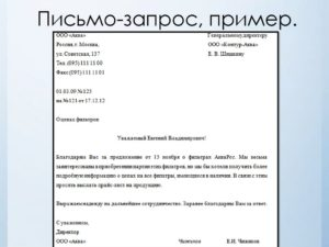 Запрос на предоставление закрывающих документов образец