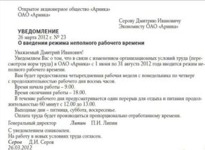 Образец приказа о сокращении рабочего времени по инициативе работодателя