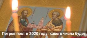 Петров пост в 2020 году какого числа начинается и заканчивается
