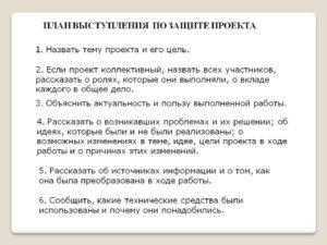 Защита исследовательской работы по теме бизнес план шитье образец выступления